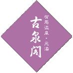 아리마온천 모토유 고센카쿠 (元湯 古泉閣)