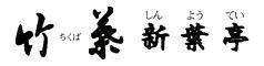 치쿠바 신요테이 (竹葉 新葉亭)