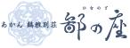 아칸 츠루가 벳소우 히나노자 (あかん鶴雅別荘 鄙の座)