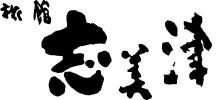 시미즈 료칸 (旅館志美津)