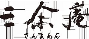 도카치가와 온천 산요안 (十勝川温泉 三余庵)