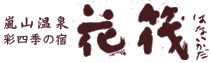 하나이카다 (彩四季の宿 花筏), 교토 아라시야마