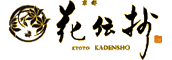 가덴쇼 (京都 嵐山温泉 花伝抄), 교토 아라시야마