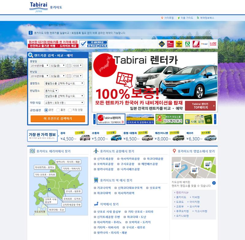 ドライブ北海道1_00drive-kr