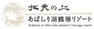 아바시리코 츠루가 리조트 (北天の丘 あばしり湖鶴雅リゾート)