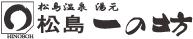마츠시마 이치노보 (松島一の坊)