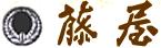 료칸 후지야 (藤屋)