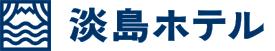 아와시마 호텔 (淡島ホテル)