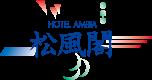호텔 암비아 쇼후카쿠 (ホテルアンビア松風閣)