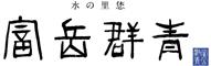 후가쿠군조 (富岳群青)