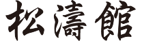 쇼토칸 (松濤館)