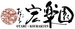 오타루 고라쿠엔 (おたる 宏楽園)