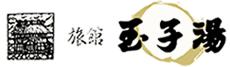 료칸 다마고유 (旅館玉子湯)