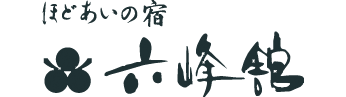 롯포칸 (六峰舘)