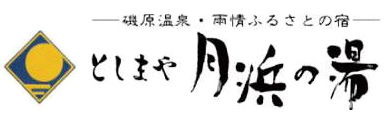 도시마야 츠키하마노유 (としまや月浜の湯)