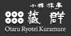 오타루 료테이 구라무레 (小樽旅亭蔵群)