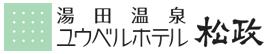 유벨 호텔 마츠마사 (ユウベルホテル松政)