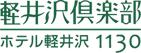 가루이자와 클럽 호텔 가루이자와 1130 (軽井沢倶楽部ホテル軽井沢1130)