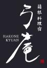 하코네 요리 숙소 큐안 (箱根料理宿 弓庵)