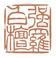 하코네 고라 뱌쿠단 (箱根強羅白檀)