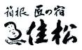 하코네 다쿠미노야도 요시마츠 (箱根匠の宿 佳松)