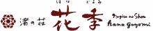 나기사노쇼 하나고요미 (渚の荘 花季)