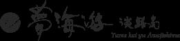 유메카이유 아와지시마 (夢海游淡路島)