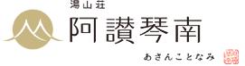유잔소우 아산코토나미 (湯山荘 阿讃琴南)