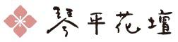 고토히라 가단 (琴平花壇)