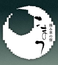 츠미쿠사노야도 고마츠 (摘み草の宿こまつ)