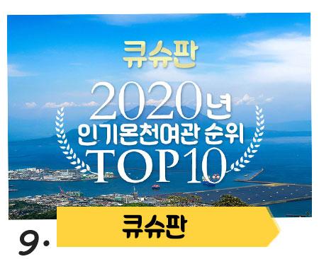2020info用_kr九州